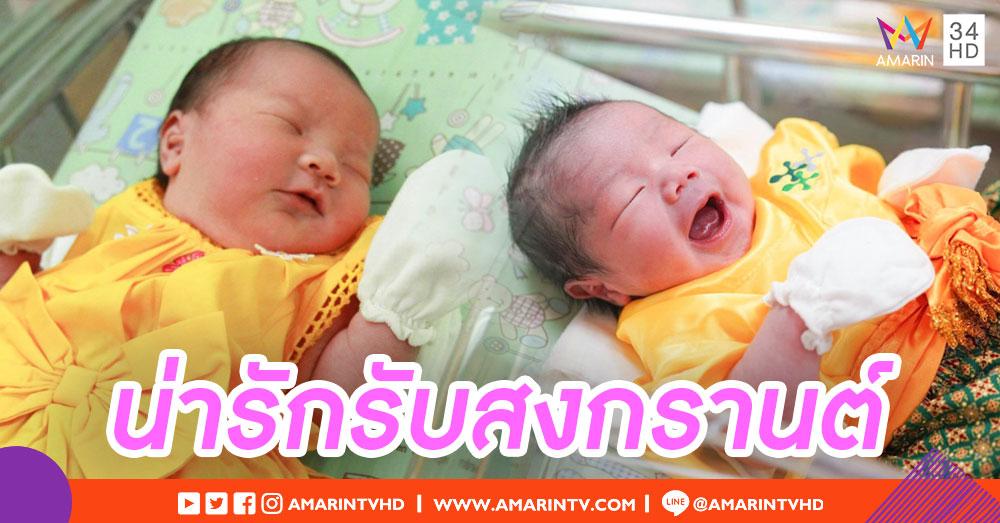 น่ารัก! จับทารกแรกเกิด แต่งกายใส่ชุดไทยรับเทศกาลสงกรานต์