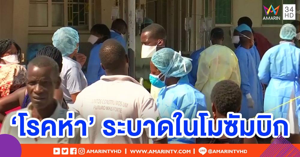 'โรคห่า' ระบาดในโมซัมบิก พบผู้ป่วยมากกว่า 1,000 คน