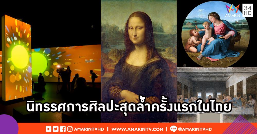 คนรักศิลปะต้องไม่พลาด! นิทรรศการมัลติมีเดียทันสมัย-สมบูรณ์ที่สุดครั้งแรกในเอเชียที่กรุงเทพฯ