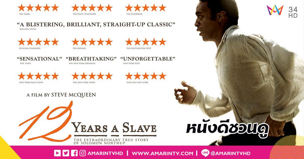 ชวนดูหนังดี!! 12 Years a Slave การต่อสู้เพื่อเสรีภาพของคนผิวสีในอเมริกา