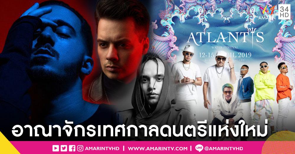 """สงกรานต์นี้เดือดแน่! """"4B"""" บุก """"ATLANTIS WATER FESTIVAL"""" พร้อมทัพศิลปินไทย-เทศ และสาวสวยกว่า 200 คน"""
