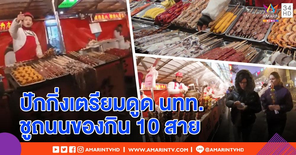 """สตรีทฟู้ดไทยสะเทือน! ปักกิ่งเตรียมสร้าง """"ถนนของกิน"""" 10 สายทั่วเมือง"""