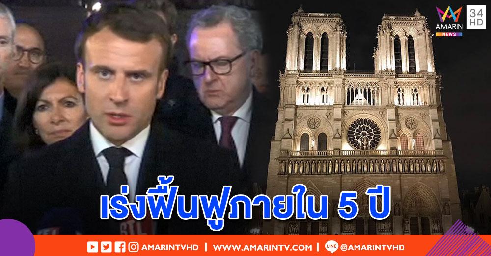 """ผู้นำฝรั่งเศสประกาศฟื้นฟู """"นอเทรอดาม"""" ภายใน 5 ปี"""
