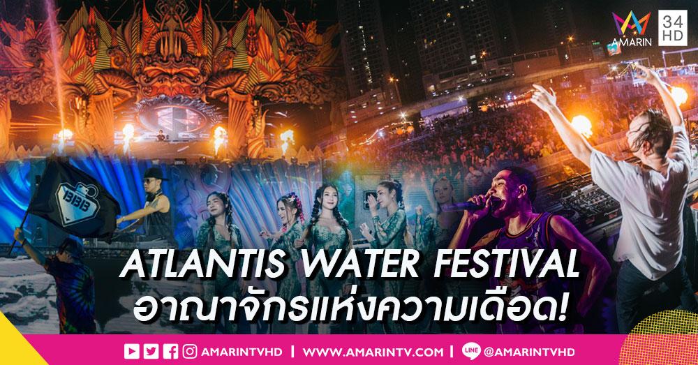 """สงกรานต์สนุกดุเดือดที่สุด! ใน """"ATLANTIS WATER FESTIVAL"""""""