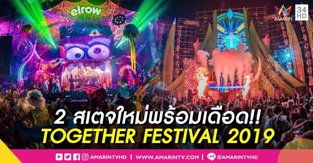 TOGETHER FESTIVAL 2019 เปิดตัว 2 สเตจใหม่ Line up ดีเจแน่น พร้อมเดือด 3-4 พค.นี้!