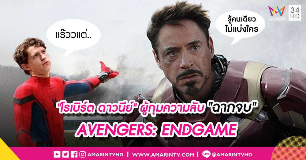 """""""โรเบิร์ต ดาวนีย์"""" ผู้กุมความลับ """"ฉากจบ"""" มหาสงครามฮีโร่ Avengers: Endgame"""