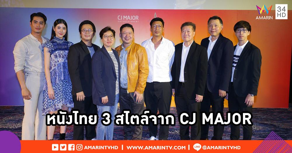 ซีเจ เมเจอร์ เอ็นเตอร์เทนเม้นท์ จับมือผู้กำกับไทย ส่งหนัง 3 เรื่อง 3 รส เข้าฉายปีนี้
