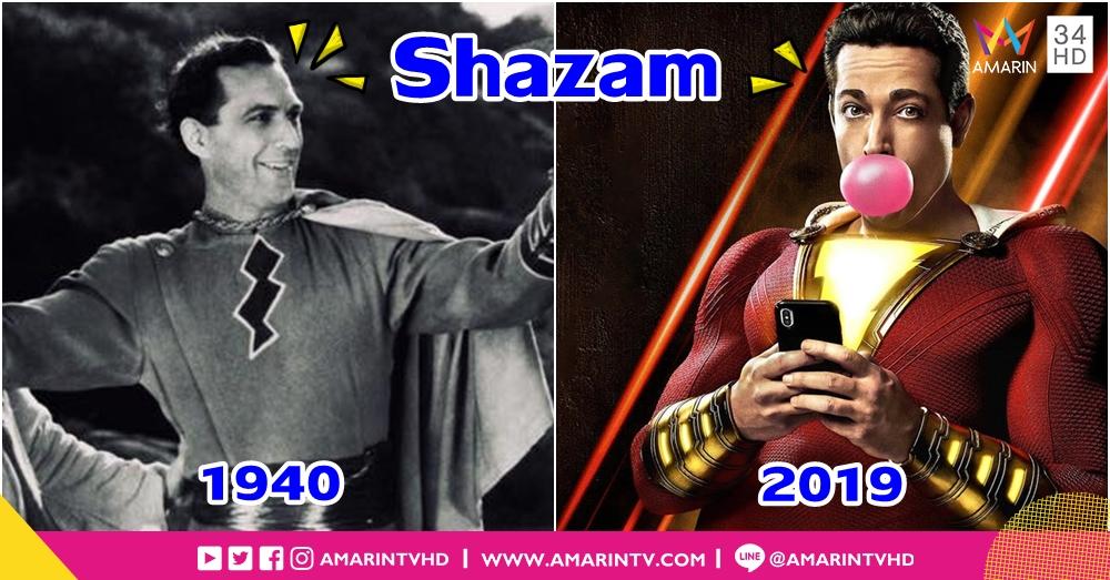 ก่อนจะเป็น Shazam ในโรงภาพยนตร์วันนี้ นี่สภาพฮีโร่สายฮาเมื่อ 78 ปีที่แล้ว