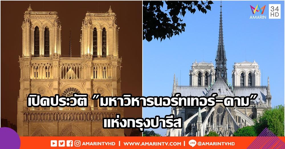 """เปิดประวัติ """"มหาวิหารนอร์ทเทอร์-ดาม"""" แห่งกรุงปารีส ก่อนจะลุกไหม้ในกองเพลิง"""