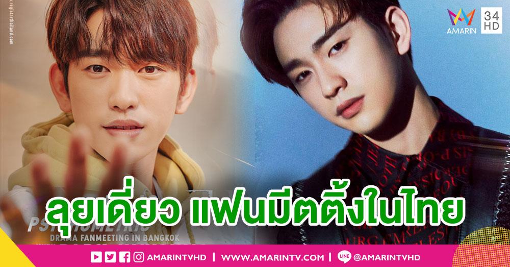 แฟน ๆ GOT7  พร้อมไหม !'พัค จินยอง' ลุยเดี่ยว แฟนมีตติ้งในไทย 21 ก.ค.นี้