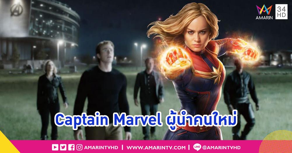 Captain Marvel เตรียมขึ้นเป็นผู้นำทีม Avengers ยุคใหม่?