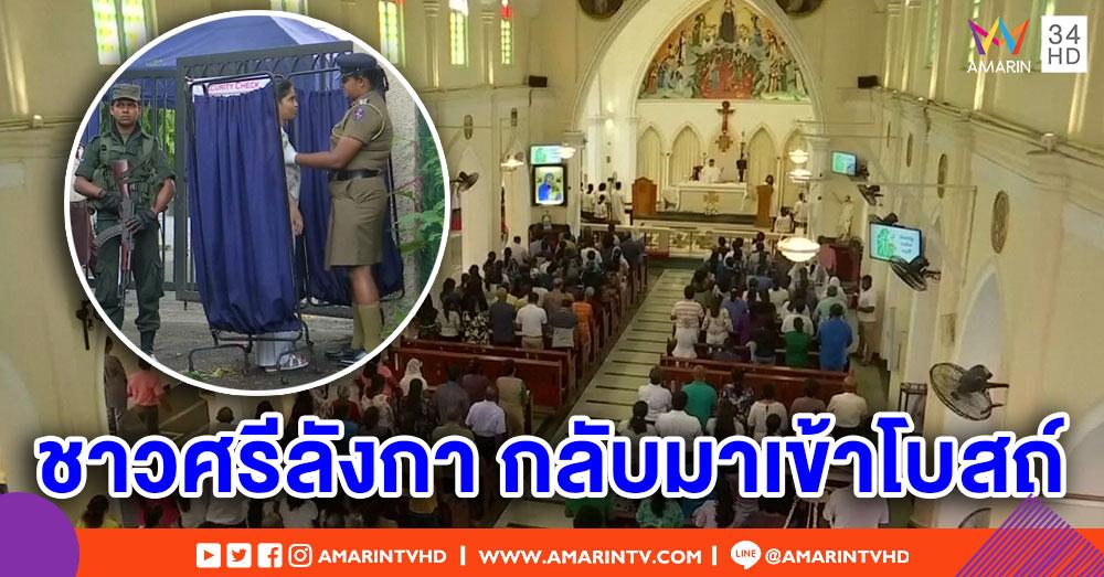 ชาวคริสต์ในศรีลังกากลับเข้าโบสถ์ครั้งแรก หลังเหตุโจมตีวันอีสเตอร์