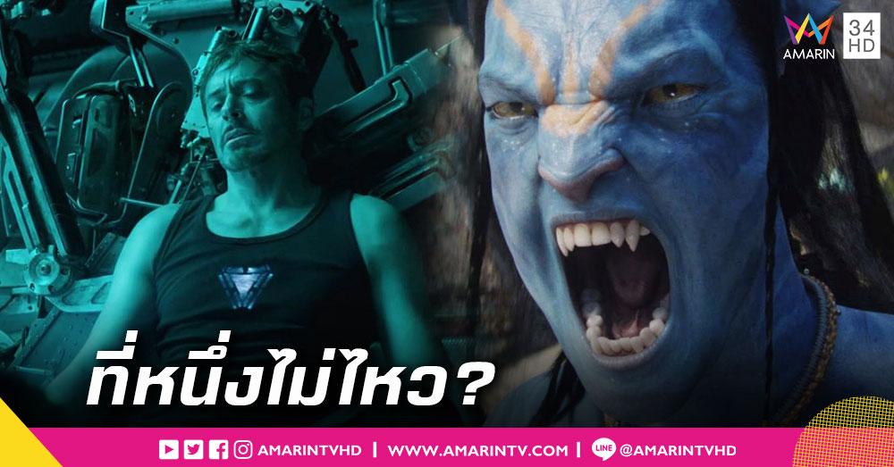 ไม่หมูอย่างที่คิด! Avengers: Endgame ส่อแววโค่นสถิติ Avatar ยากขึ้น