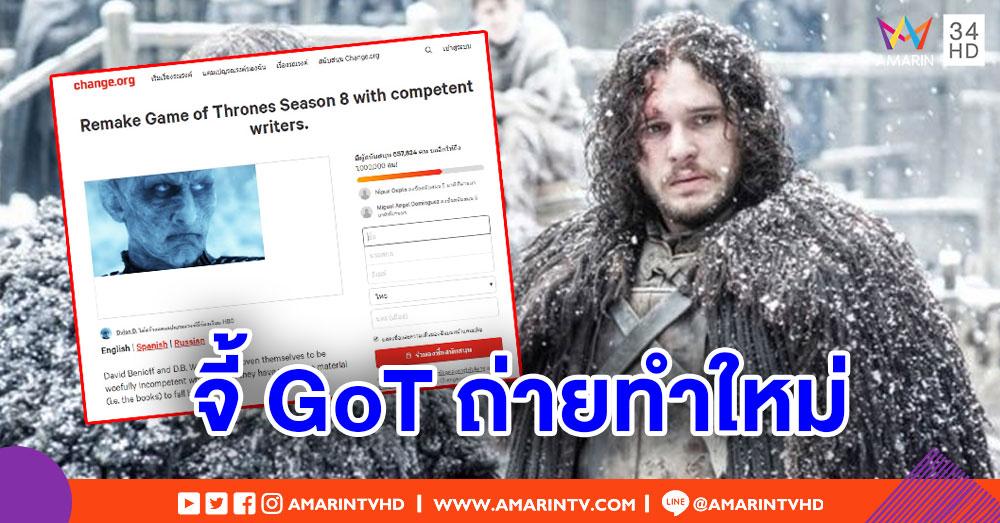 ไม่ปลื้ม! แฟนซีรีส์ล่ารายชื่อ จี้ถ่ายทำ Game of Thrones ซีซั่น 8 ใหม่