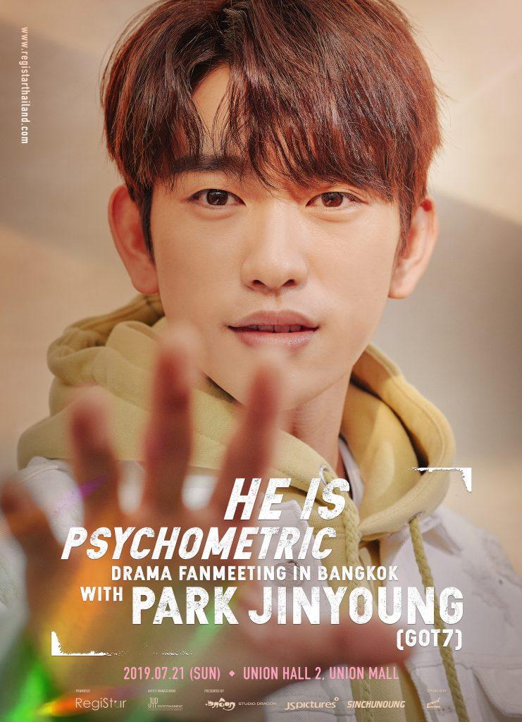 พัค จินยอง