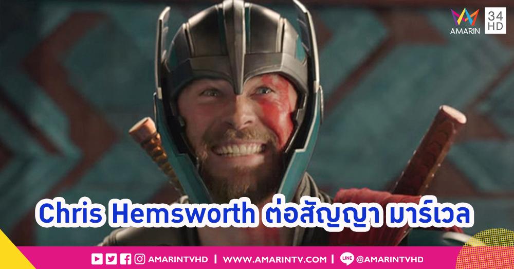 แฟนๆ ดีใจได้!! เทพเจ้าสายฟ้า Thor จะกลับมาแน่นอน
