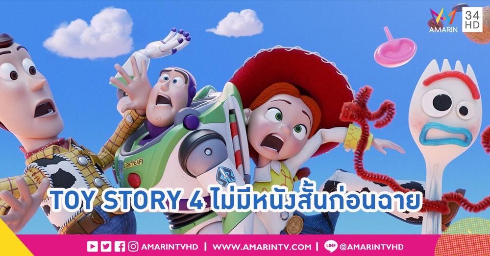 ค่อยๆ เดินไม่ต้องรีบ!! Toy Story 4 ไม่มีอนิเมชั่นสั้นปะหน้าก่อนหนังเริ่ม