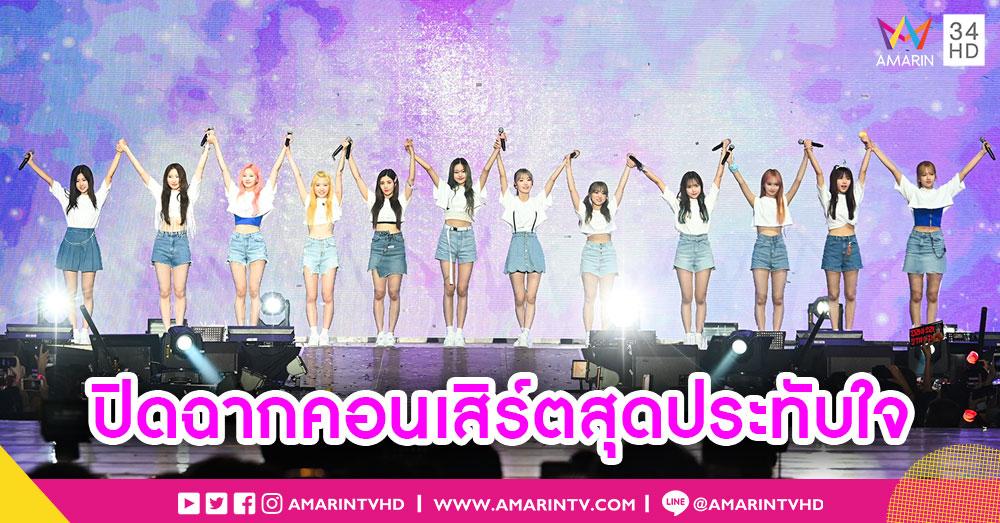 โปรยความสดใส สะกดทุกสายตา 'IZ*ONE' ปิดฉากคอนเสิร์ตแรกในไทย
