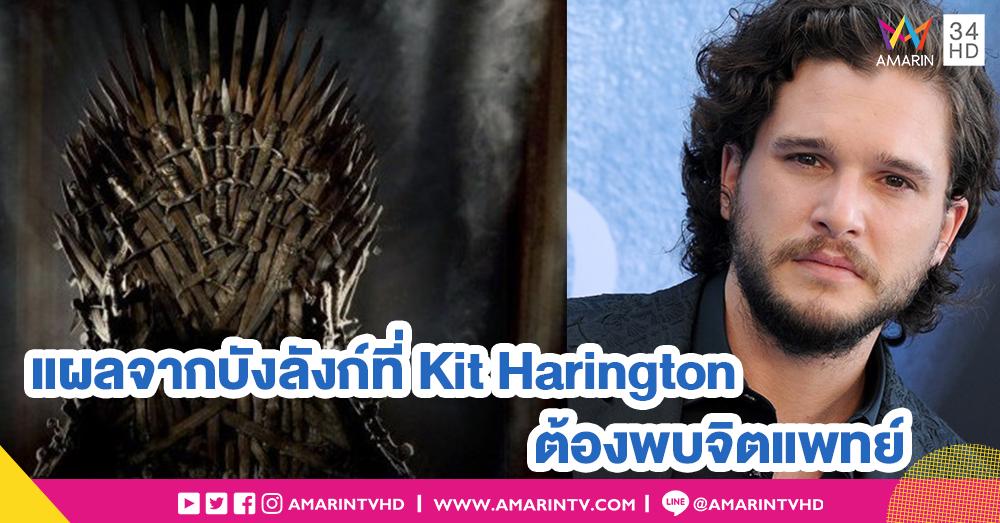 Kit Harington กับบาดแผลที่ไม่หายไปหลังจบสงคราม Game of Thrones