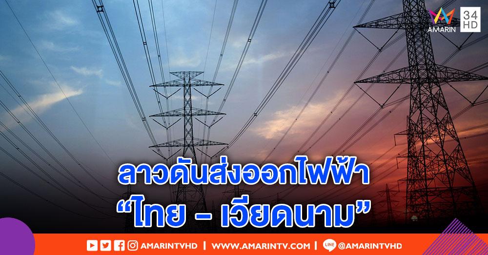 """รัฐบาลลาวดันส่งออก """"ไฟฟ้า"""" ป้อนลูกค้ารายใหญ่ """"ไทย-เวียดนาม"""""""