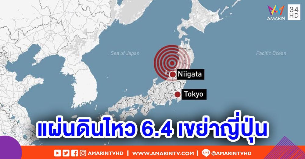 แผ่นดินไหว 6.4 เขย่าญี่ปุ่น ทำไฟฟ้าดับทั่วเมือง-เตือนอาจเกิดซ้ำเร็ว ๆ นี้