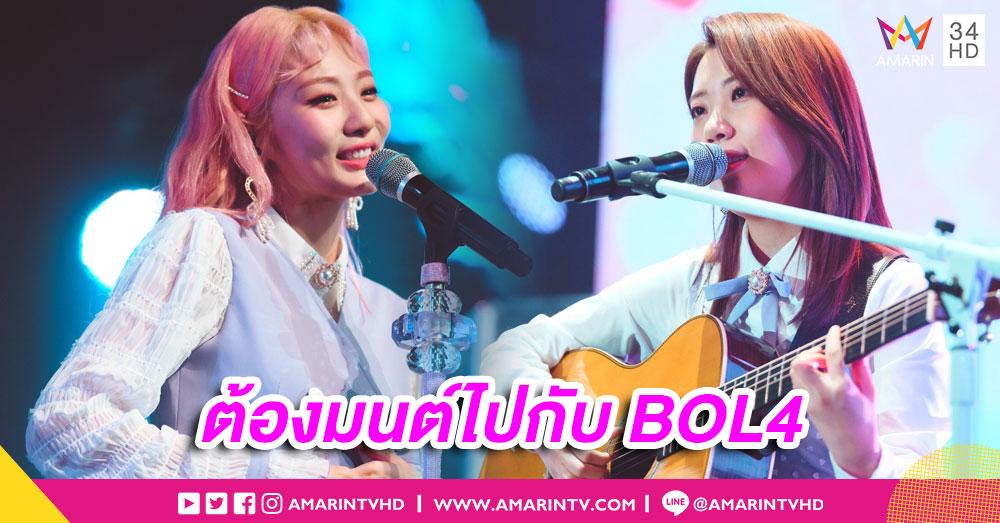 BOL4 เนรมิตคอนเสิร์ตแรกในเมืองไทย อบอวลด้วยความประทับใจกว่า 2 ชั่วโมง