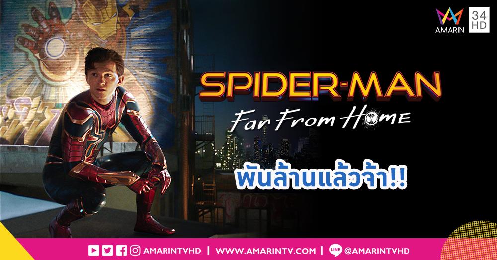 Spider-Man: Far From Home ไอ้แมงมุมเวอร์ชั่นแรกที่รายได้ทะลุพันล้าน!!