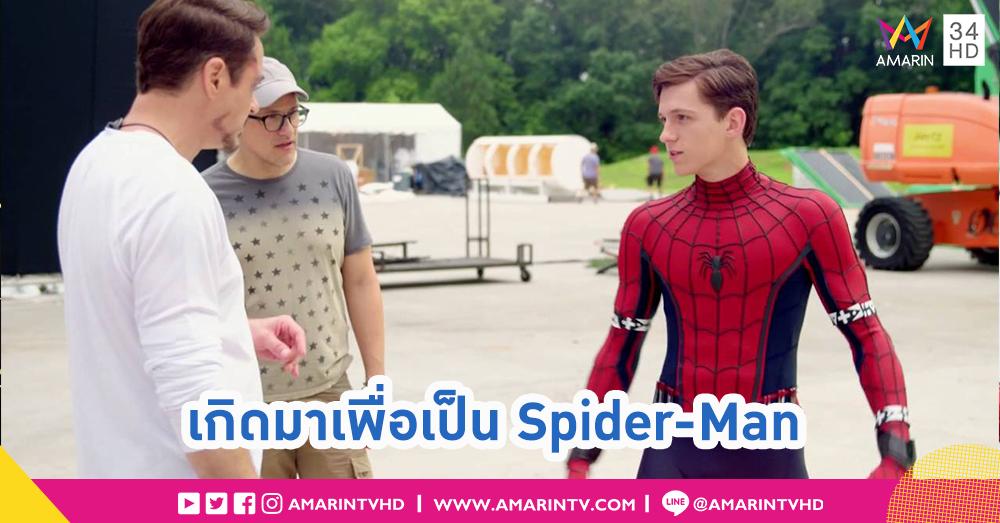 Tom Holland เด็กหนุ่มผู้เกิดมาเพื่อเป็น Spider-Man