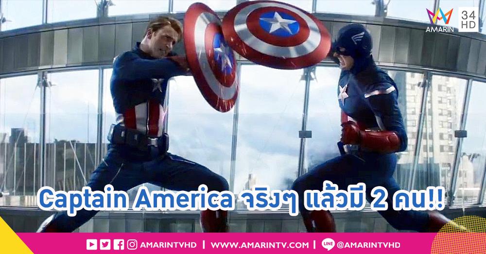ทีมเขียนบทเผย!! จักรวาลหลักมี Captain America 2 คนมาโดยตลอด