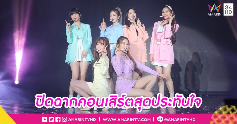 สมการรอคอย! GFRIEND ปิดฉากคอนเสิร์ตในไทยสุดประทับใจ