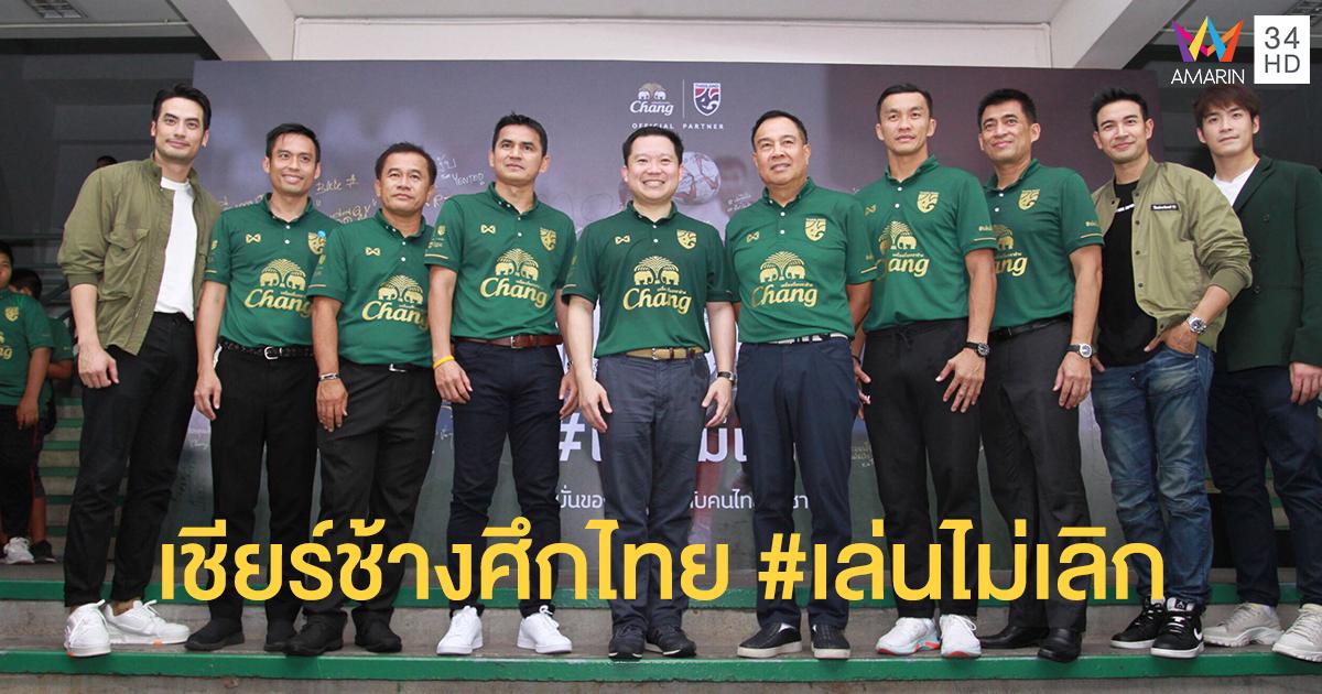 """""""ช้าง"""" จับมือทีมชาติไทย """"ช้างศึก"""" เปิดตัวแคมเปญ #เล่นไม่เลิก เชียร์ไทยไปบอลโลก"""
