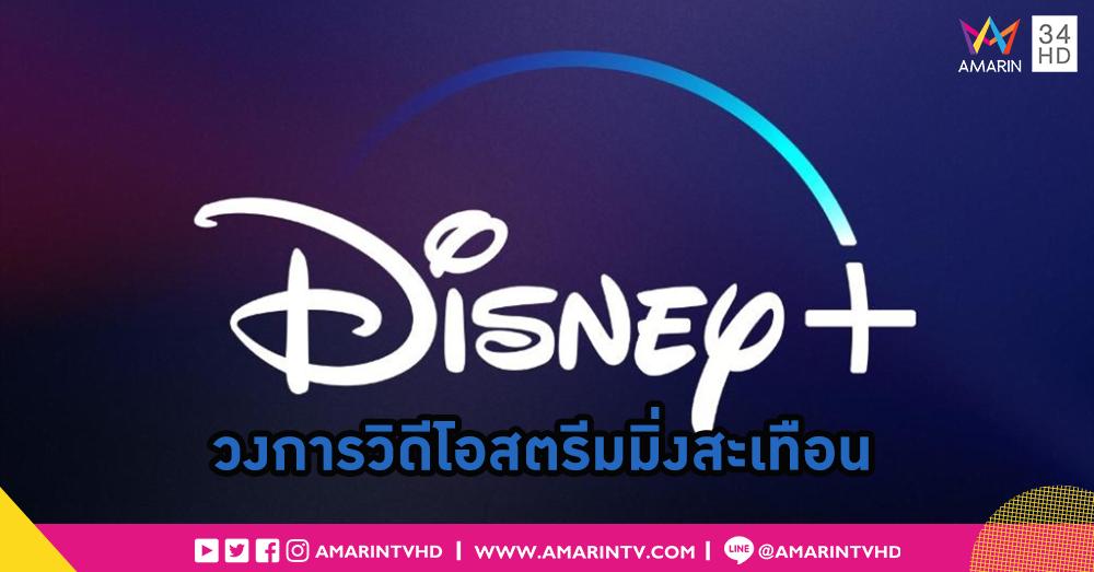 Disney+ เตรียมเปิดตัวเขย่าวงการวิดีโอสตรีมมิ่ง LOKI เตรียมเดินเครื่องสร้าง