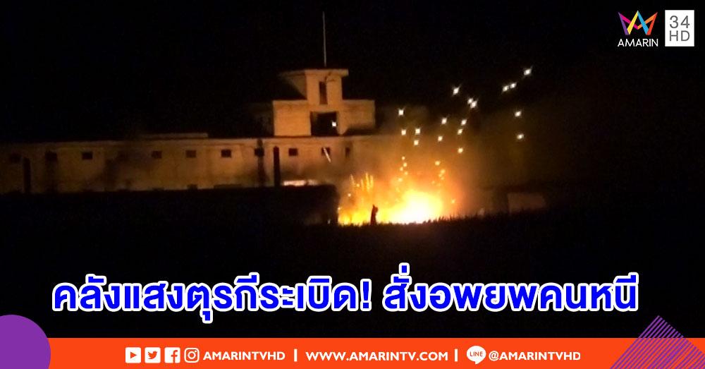 คลังแสงกองทัพตุรกีระเบิด! ทางการสั่งอพยพประชาชน 6.3 หมื่นคน