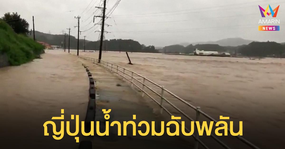 ญี่ปุ่นสั่งอพยพ 8.5 แสนคน หลังน้ำท่วมฉับพลันบนเกาะคิวชู-ดับแล้ว 2 ราย