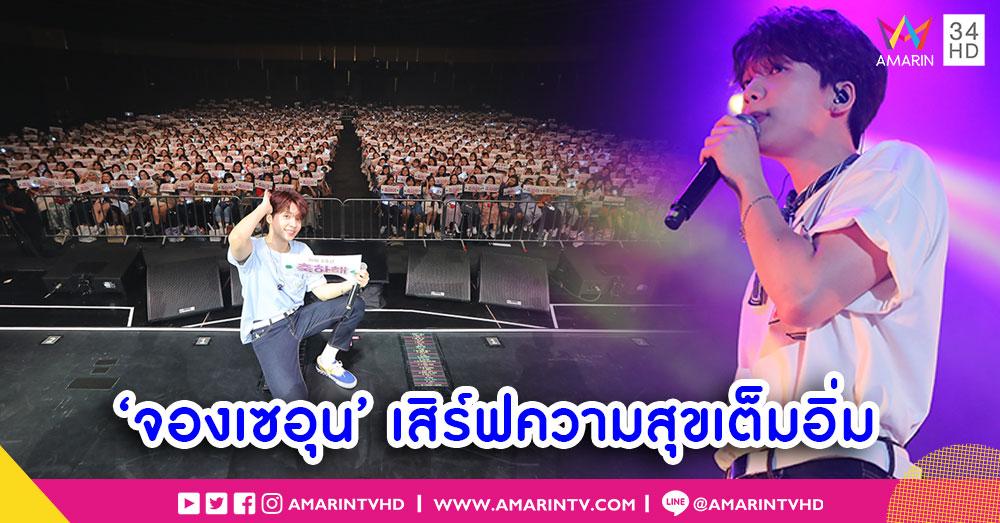 """อัดแน่นความสุข """"จอง เซอุน"""" จัดเต็ม คอนเสิร์ตเดี่ยวเต็มรูปแบบครั้งแรกในไทย"""