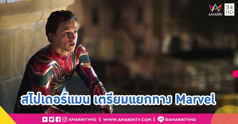 ดีลล่มฟ้าผ่า!! Spider-Man ถูกตัดออกจากจักรวาลหนัง Marvel