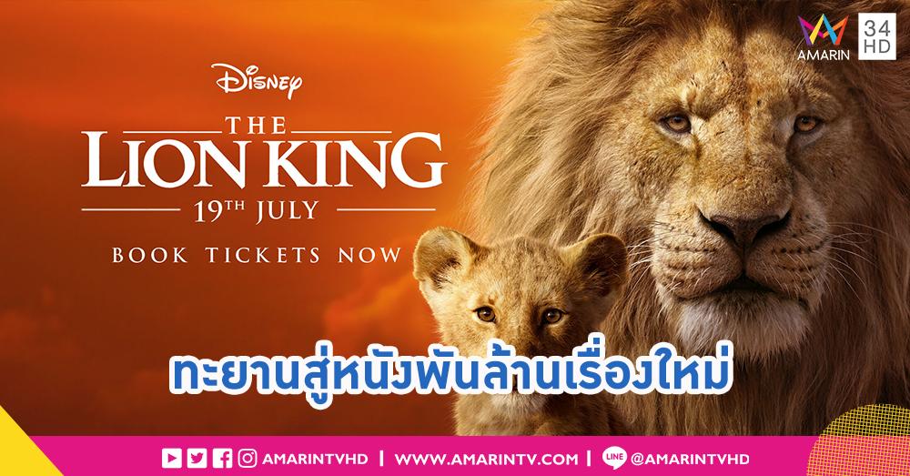ที่ 2 ใครไม่จำ... ดิสนีย์ไม่สน! หลัง The Lion King ขึ้นแท่นหนังทำเงินอันดับ 2 ของปีนี้เรียบร้อย