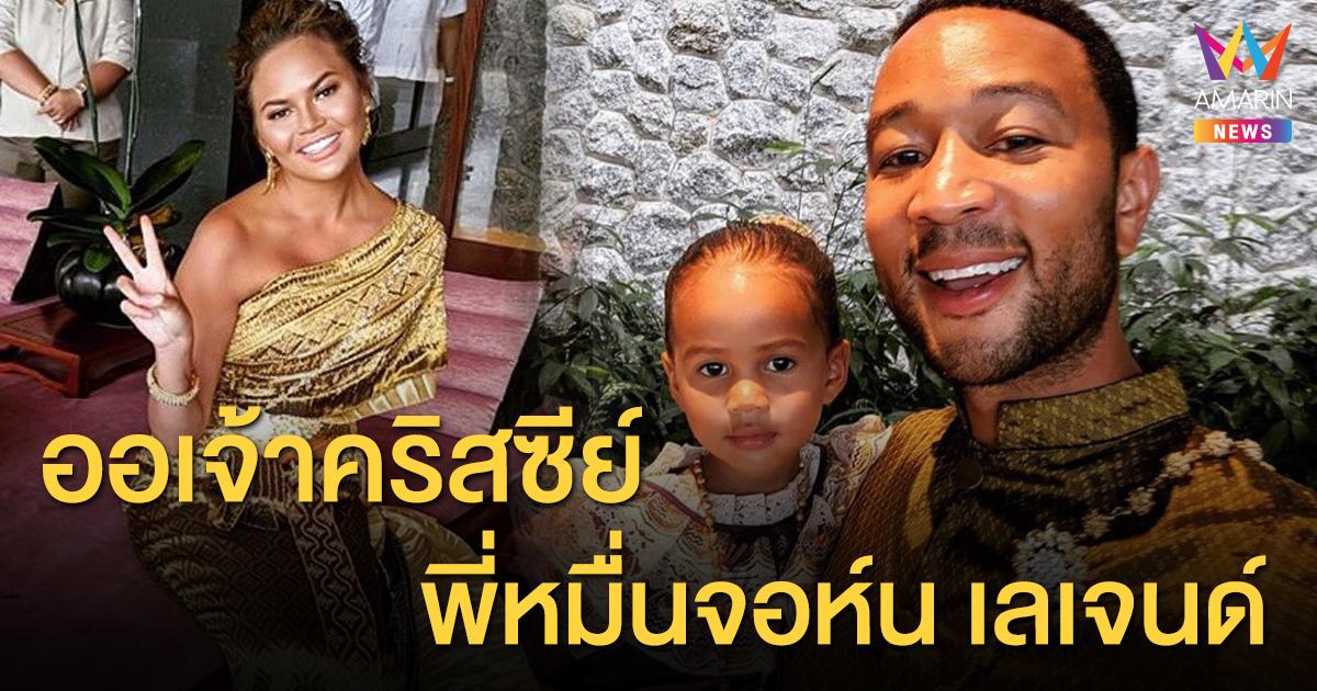 """เขยไทย 100% """"จอห์น เลเจนด์"""" ควงภรรยา """"คริสซีย์ ไทเกน"""" แต่งชุดไทยถ่ายภาพครอบครัว"""