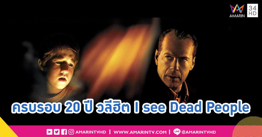 20 ปี หนังสยองขวัญในตำนาน The Sixth Sense ต้นแบบหนังห้ามสปอยล์!!