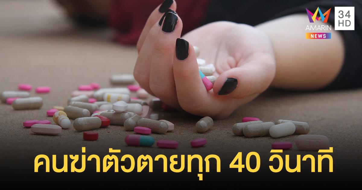 ยูเอ็นเผยสถิติ มีคนฆ่าตัวตายทุก 40 วินาที - ไทยอัตราฆ่าตัวตายสูงสุดในอาเซียน