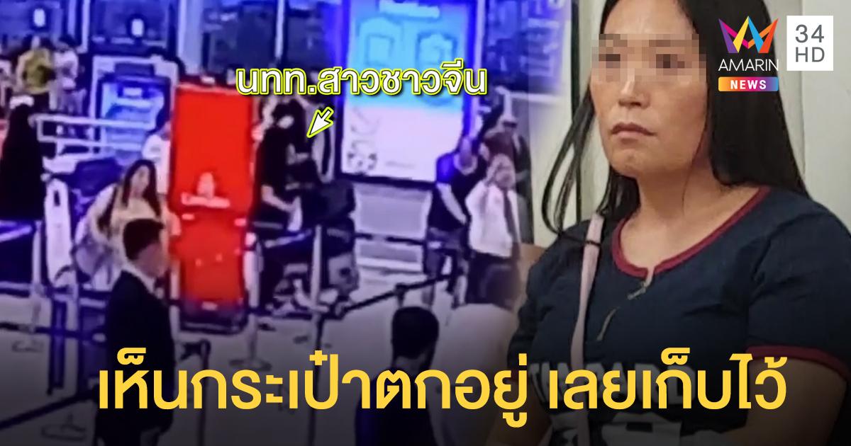 จับนักท่องเที่ยวสาวจีน เก็บกระเป๋าในสนามบินแต่ไม่คืนเจ้าของ