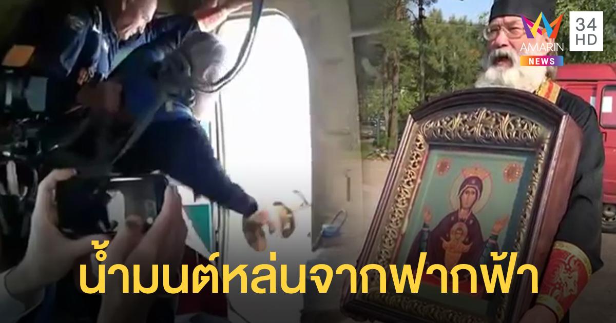 บาทหลวงรัสเซียขึ้นเฮลิคอปเตอร์ โปรย 'น้ำมนต์' สกัดบาป