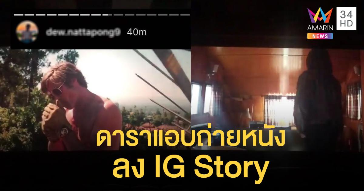 ดราม่าสนั่น! ชาวเน็ตแฉ 'อดีตดวงดาว' อัพหนังโรงลง IG story