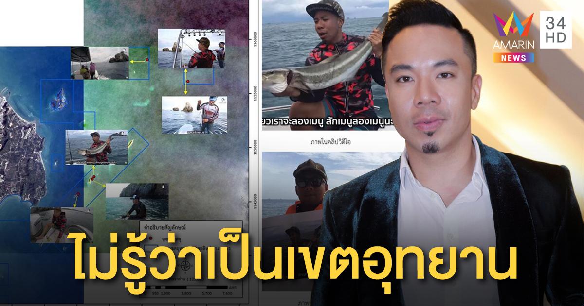เข็ดแล้วตกปลาในไทย 'ดีเจภูมิ' ยอมรับผิดทุกอย่าง ยันไม่รู้ว่าเป็นเขตอุทยาน
