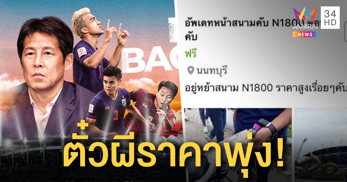 โซเชียลเหวอ! ตั๋วผีบอล 'ไทย-เวียดนาม' โซน N จาก 200 ทะลุ 1,800 บาท