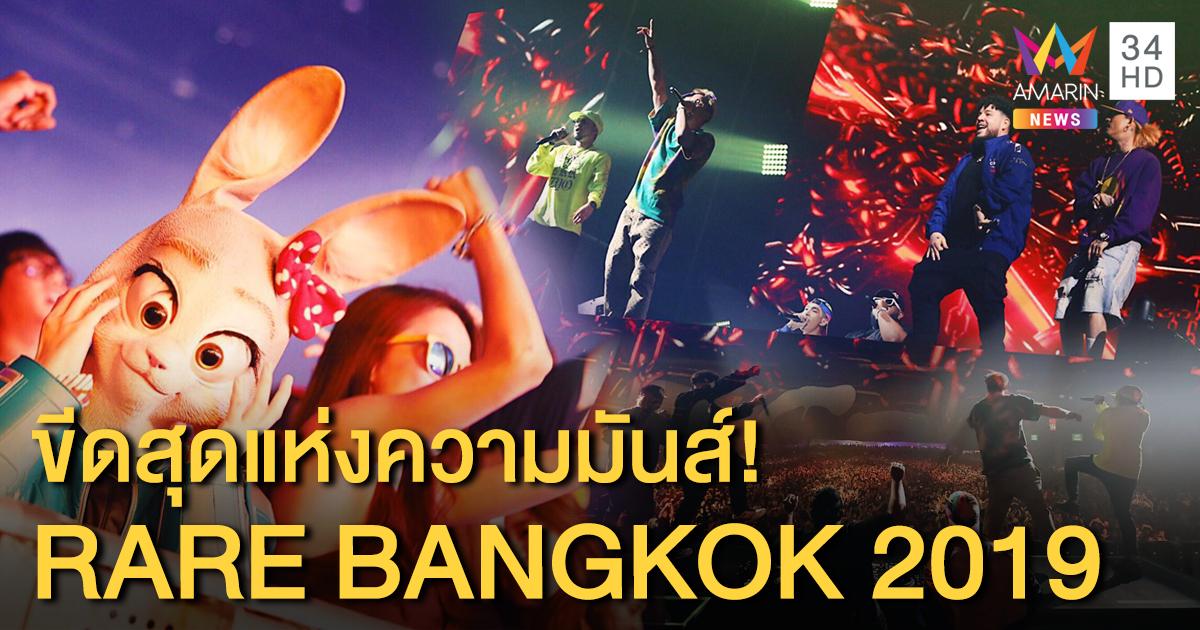 แดนซ์ลืมเหนื่อย! Carnage นำทีม Trap บุกไทย จัดหนักใน RARE BANGKOK 2019