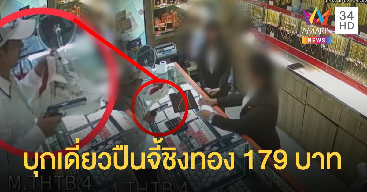 ตร.เร่งล่าตัวโจรบุกเดี่ยวจี้ชิงทอง 179 บาทมูลค่ากว่า 4 ล้านบาท หลบหนีลอยนวล