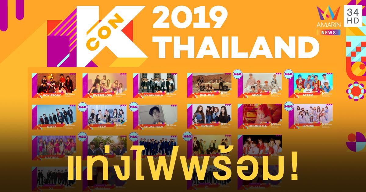 แท่งไฟพร้อม! นับถอยหลังสู่ มหกรรม K-Culture สุดยิ่งใหญ่ KCON 2019 THAILAND