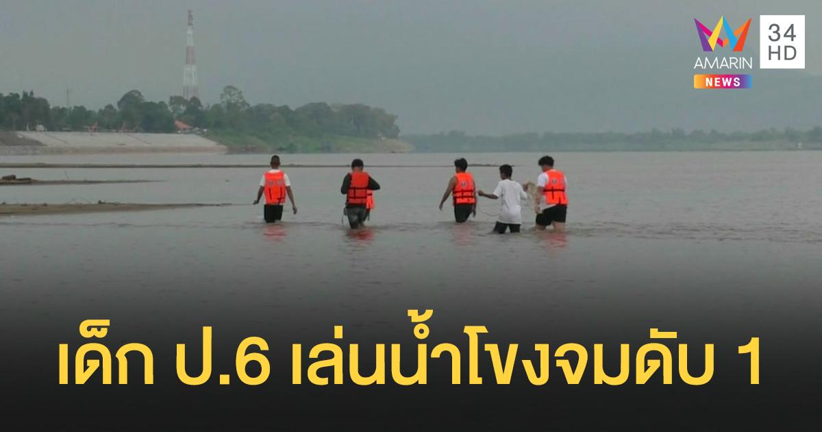 อากาศร้อน! เด็ก ป.6 ชวนกันลงเล่นแม่น้ำโขง จมดับ 1 ราย