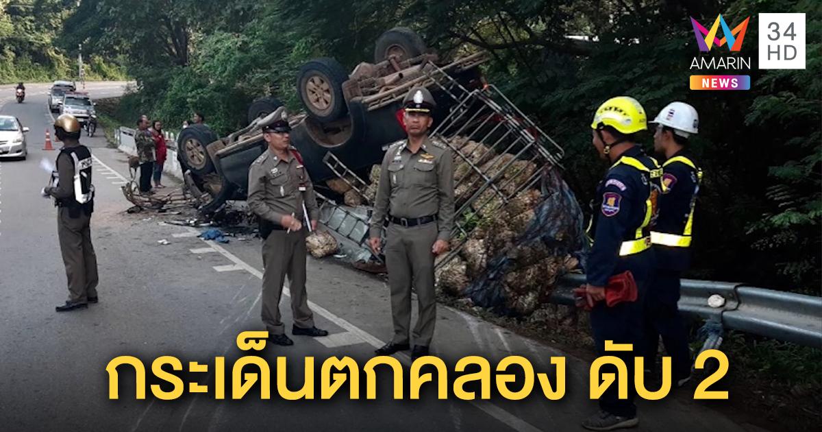 กระบะแหกโค้งชนราวสะพาน 2 แม่ลูกกระเด็นนอกรถ ตกคลองเสียชีวิต